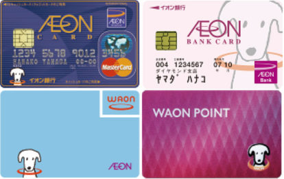 各種イオンカード、イオンバンクカード、電子マネーWAONカード、WAON POINTカード