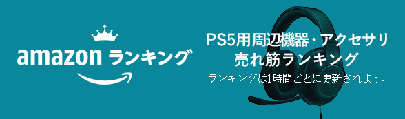 Amazon.co.jpのPS5用周辺機器・アクセサリ売れ筋ランキング