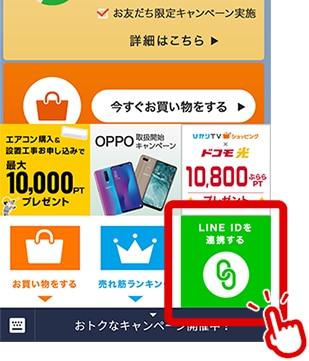 ひかりTVショッピング LINEID連携画面