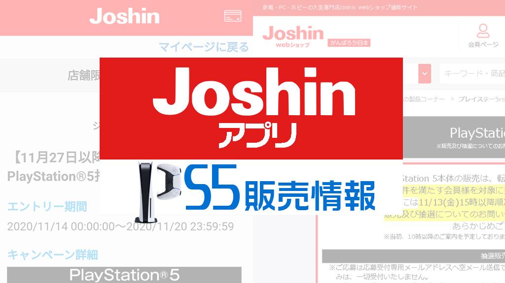 Joshinアプリ PS5販売情報