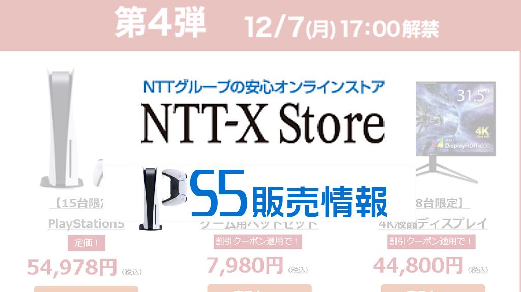 NTT-X Store PS5販売情報