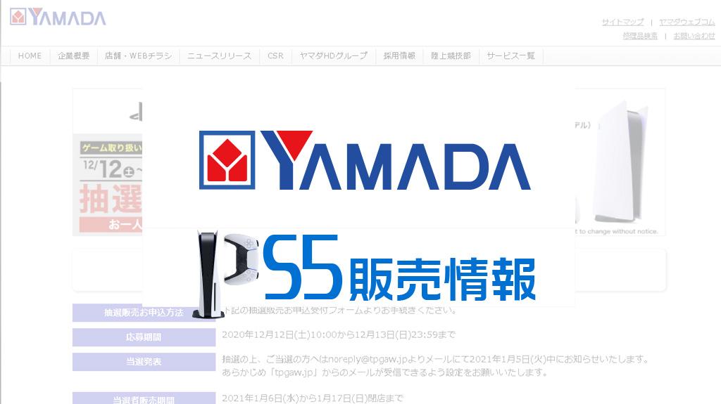 ヤマダ電機PS5販売情報