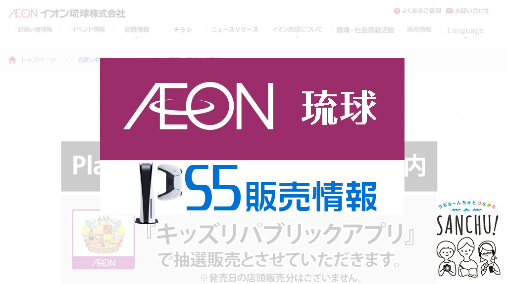イオン琉球PS5販売情報