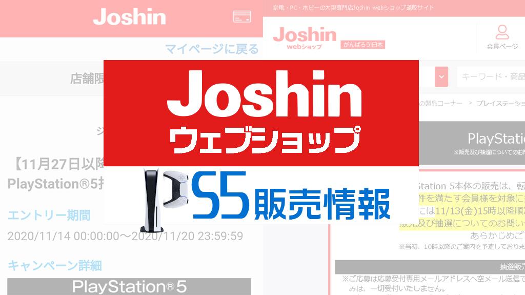 Joshin webショップ PS5販売情報