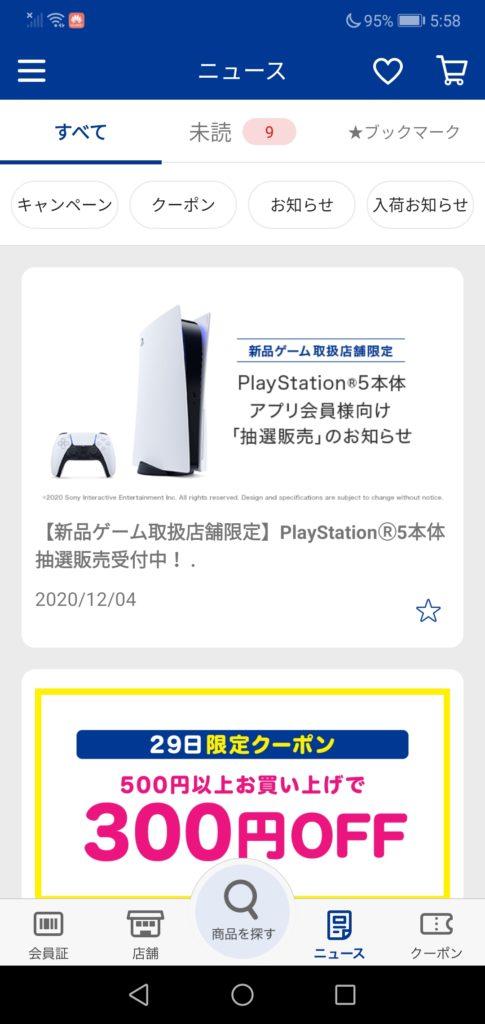ブックオフアプリ PS5クーポン画面