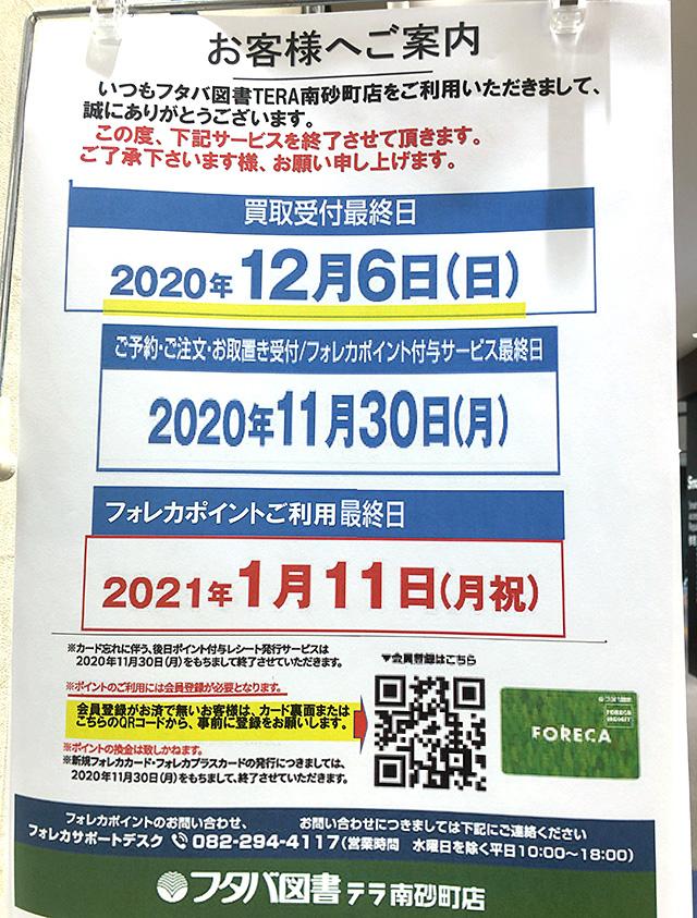 フタバ図書TERA南砂町店ポスター