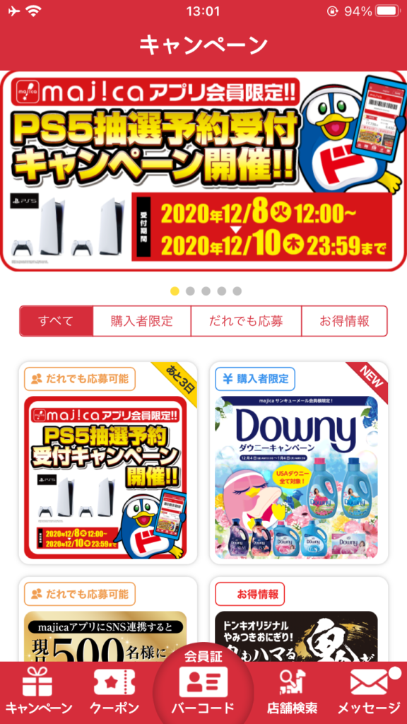 ドンキホーテmajicaアプリ|PS5抽選予約受付キャンペーン開催!!