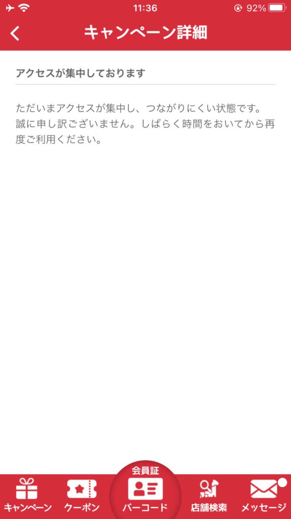 ドンキホーテmajikaアプリ|PS5抽選応募キャンペーンエラー