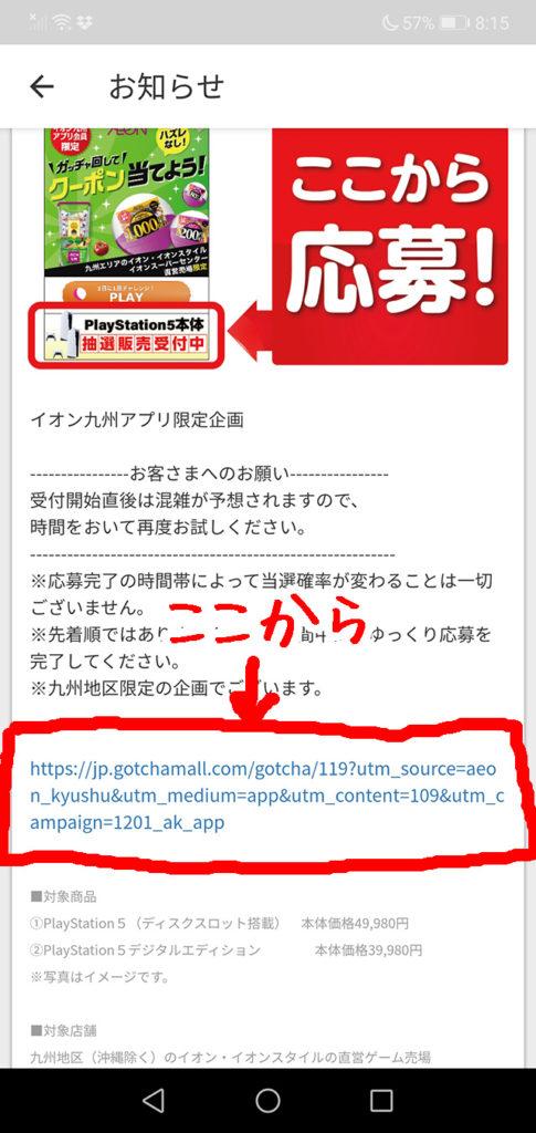 イオン九州アプリ、PS5予約画面2