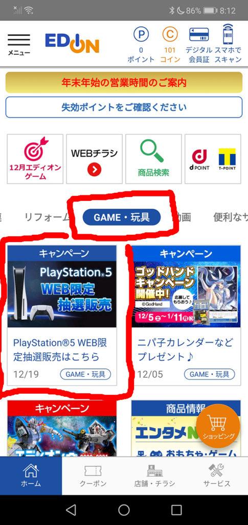 エディオンアプリ PS5予約抽選バナー画面