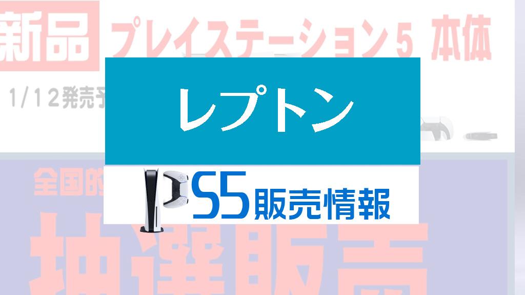広島レプトンPS5販売情報