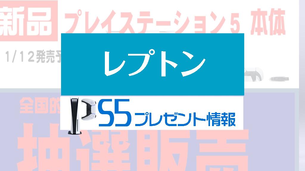 広島レプトンPS5プレゼント情報
