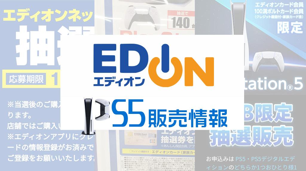 エディオンPS5予約情報