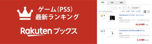 楽天ブックスのPS5関連で売れた商品ランキング