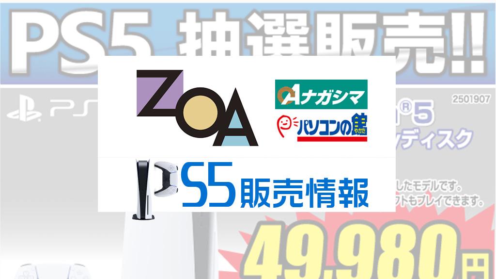 ZOA(OAナガシマ・パソコンの館)PS55販売情報