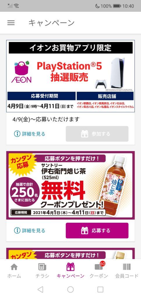 イオン琉球 イオンお買い物アプリ PS5応募クーポン画面