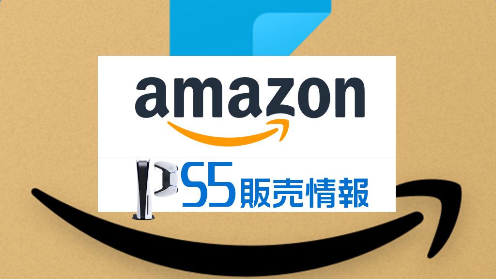 amazon PS5抽選/通常販売情報